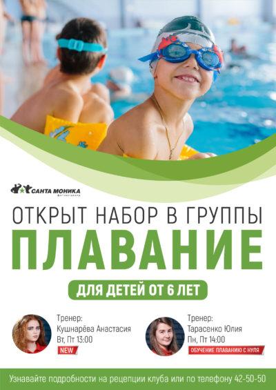 Открыт набор в группы по плаванию для детей от 6 лет