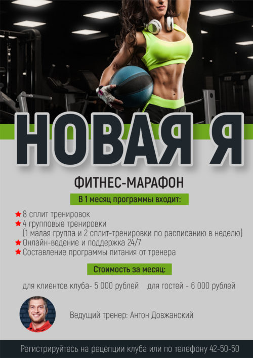 """Новый поток фитнес-марафона  """"Новая Я""""  начинает новую жизнь!"""