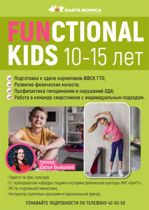 Внимание родителям детей 10-15 лет!