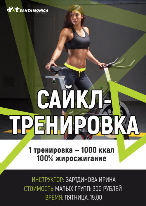 Сайкл-тренировка