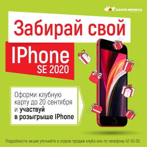 Забирай свой IPhone SE 2020!