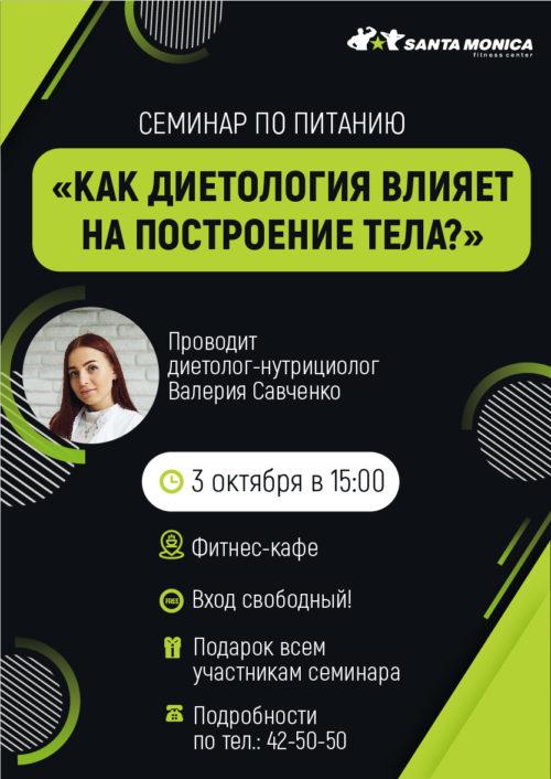 3 октября семинар диетолога-нутрициолога