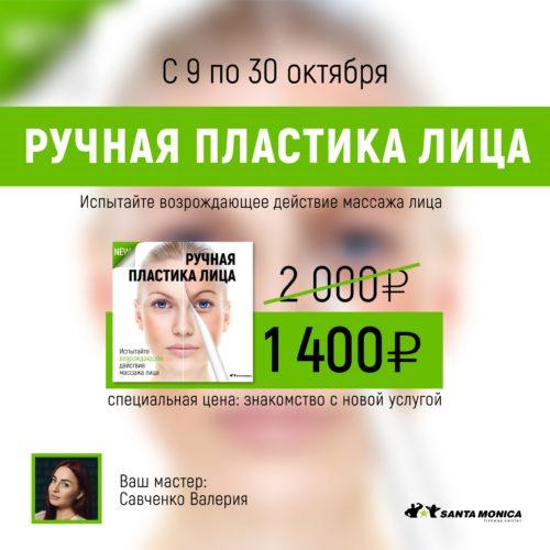 Ручная пластика лица