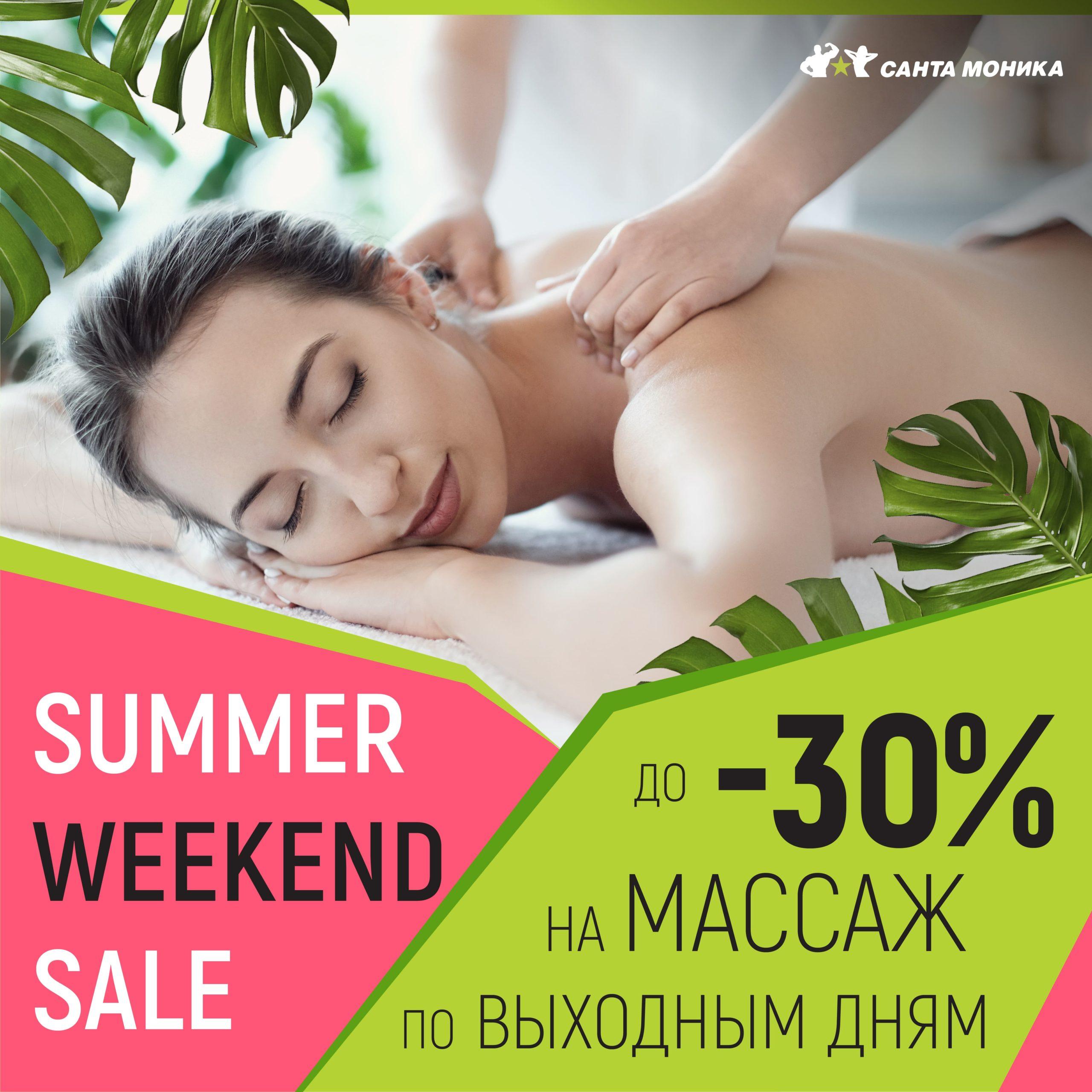 Summer weekend sale!