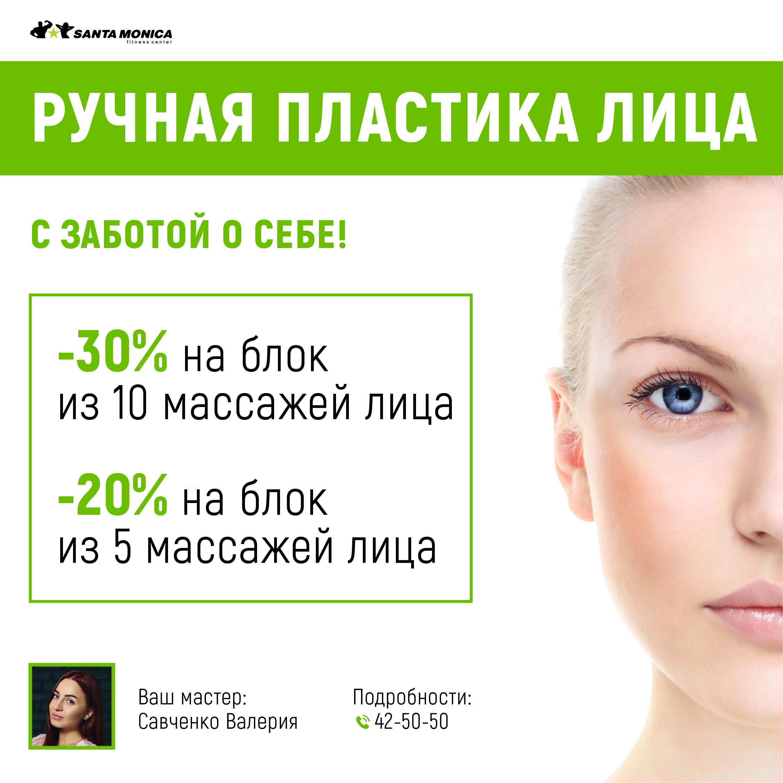 В сентябре массаж лица со скидкой до -30%
