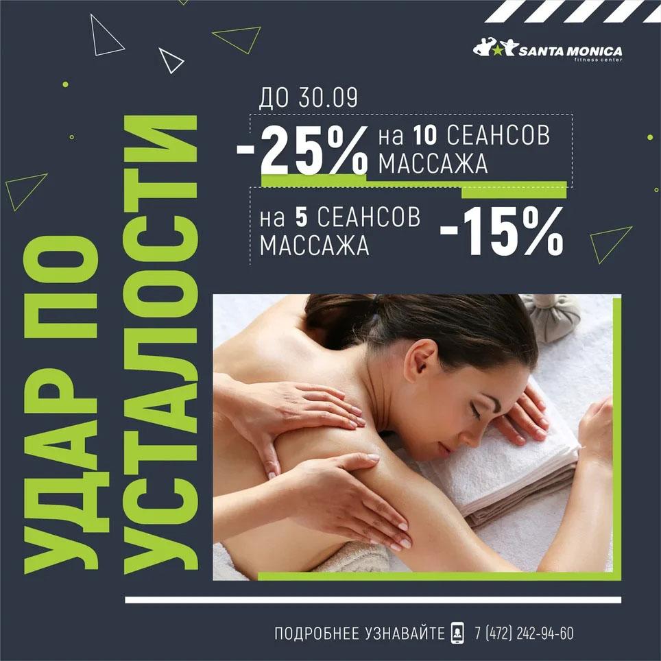 Скидка до -25% на массаж